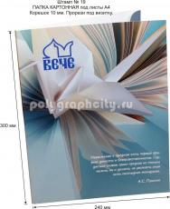 Картонная папка А4, с готового вырубного штампа № 19, компании ВЕЧЕ