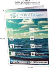 Картонная папка А4, с готового вырубного штампа № 1, компании ПРОКАТИСЬ