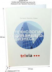 Картонная папка А4, с Заказного вырубного штампа по типу штампа № 34, компании TRIVIA (лицо)