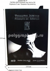 Картонная папка А4, с готового вырубного штампа № 27, компании ФИЛОСОФИЯ ЭСТЕТИКИ