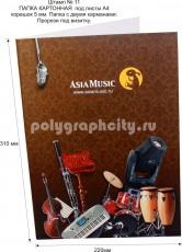 Картонная папка А4, с готового вырубного штампа № 11, компании ASIA MUSIC (лицо)