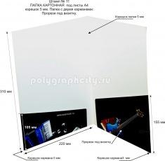 Картонная папка А4, с готового вырубного штампа № 11, компании ASIA MUSIC (разворот)