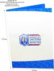 Картонная папка А4, с готового вырубного штампа №16, компании НАЦИОНАЛЬНЫЕ СИСТЕМЫ КАЧЕСТВА