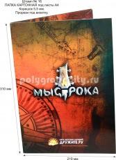 Картонная папка А4, с готового вырубного штампа №16, компании ДРУЖИТЕ.РУ (лицо)