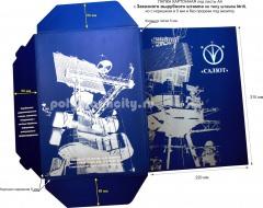 Картонная папка А4, с Заказного вырубного штампа по типу штампа №16, но с корешком в 5 мм под листы формата А4, компании САЛЮТ (разворот)