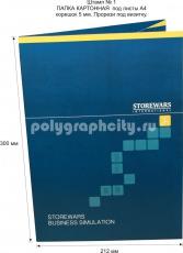 Картонная папка А4, с готового вырубного штампа № 1, компании STOREWARS