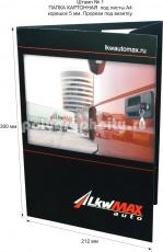 Картонная папка А4, с готового вырубного штампа № 1, компании LKWAUTOMAX