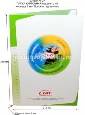 Картонная папка А4, с готового вырубного штампа № 27, компании СИАТ (лицо)