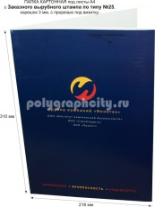 Картонная папка под листы А4, с Заказного вырубного штампа по типу № 25, группа компаний ИННОТЕХ (лицо)