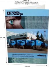 Картонная папка А4, с готового вырубного штампа № 1, компании SEBA ENERGO