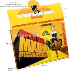 Картонная папка А4, с готового вырубного штампа № 7, компании МХПИ (разворот)