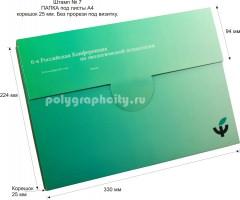 Картонная папка А4, с готового вырубного штампа № 7, 6-я Российская конференция по экологической психологии