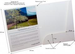 Картонная папка А4, с готового вырубного штампа № 19, компании ХАЛЬДОР ТОПСЕ (разворот)