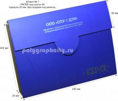 Картонная папка А4, с готового вырубного штампа № 7, компании СПУ-1 ДЗМ (лицо)