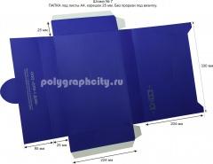 Картонная папка А4, с готового вырубного штампа № 7, компании СПУ-1 ДЗМ (разворот)