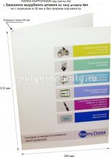 Картонная папка А4, с Заказного вырубного штампа по типу штампа №4, но с корешком в 20 мм под листы формата А4, компании КИП-А, Газовое и жидкотопливное оборудование (лицо)