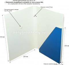 Картонная папка А4, с Заказного вырубного штампа по типу штампа №4, но с корешком в 20 мм под листы формата А4, компании КИП-А, Газовое и жидкотопливное оборудование (разворот)