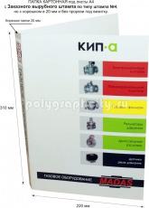 Картонная папка А4, с Заказного вырубного штампа по типу штампа №4, но с корешком в 20 мм под листы формата А4, компании КИП-А, Газовое оборудование (лицо)
