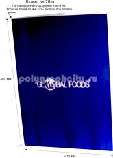 Картонная папка А4, готовый вырубной штамп № 28-o, компании GLOBAL FOODS (лицо)