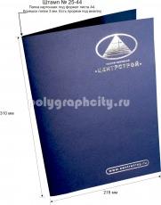 Картонная папка А4, готовый вырубной штамп № 25-44, группы компаний ЦЕНТРСТРОЙ