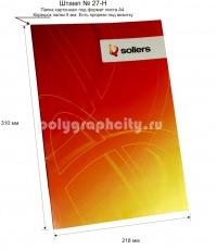 Картонная папка А4, готовый вырубной штамп № 27-H, компании Sollers
