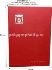 Картонная папка А4, готовый вырубной штамп № 27-H (лицо)