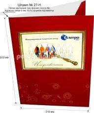 Картонная папка А4, готовый вырубной штамп № 27-H, Международного кадастрового центра АЛЕГРО