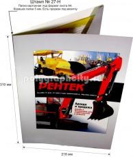 Картонная папка А4, готовый вырубной штамп № 27-H, компании РЕНТЕК