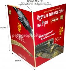 Картонная папка А4, готовый вырубной штамп № 27-H, Международной выставки ОХОТА И РЫБОЛОВСТВО НА РУСИ