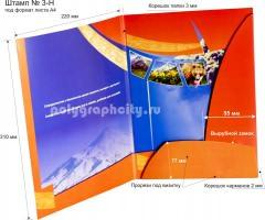 Картонная папка под листы формата А4. Готовый вырубной штамп № 3-Н (разворот)