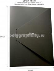 Картонная папка А4, готовый вырубной штамп № 5-Н (лицо)