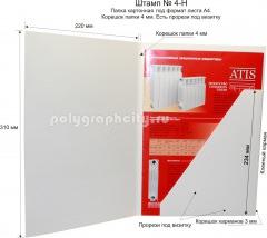 Картонная папка под листы формата А4. Готовый вырубной штамп № 4-Н