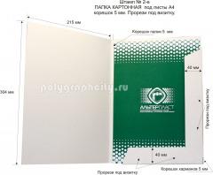 Картонная папка под листы А4. Готовый вырубной штамп № 2-е