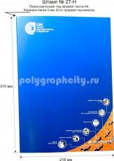 Картонная папка А4, готовый вырубной штамп № 27-H, Центра Корпоративных Разработок