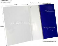 Картонная папка А4, с Заказного вырубного штампа по типу штампа № 17-1