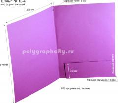 Картонная папка А4, с готового вырубного штампа № 18-4