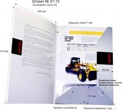 Картонная папка под листы формата А4, с готового вырубного штампа № 21-12