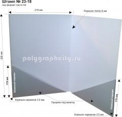 Картонная папка под листы формата А4, с готового вырубного штампа № 23-18