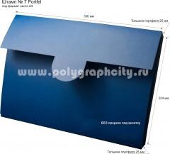 Картонная папка А4, с готового вырубного штампа № 7 Portfel, папка-портфель А4