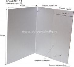 Папка-А4 - Штамп № 17-1, фото