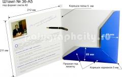 Картонная папка под листы формата А5, готовый вырубной штамп № 36-А5 НИИ Компонент (разворот)