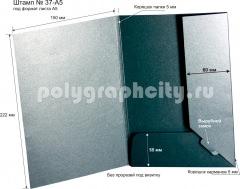 Картонная папка под листы формата А5, с готового вырубного штампа № 37-A5