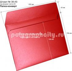 Папка-конверт А5, готовый вырубной штамп № 38-A5, под листы формата А5, Научно-технического центра ЭЛИНС (разворот)