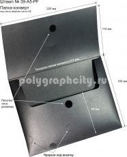 Картонная папка А5, готовый вырубной штамп № 39-A5-PF, компании Point (разворот)