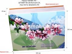 Картонная папка-конверт с готового вырубного штампа № 29-Konvert-С4 под листы формата А4, компании ТОП СИСТЕМЫ (разворот)