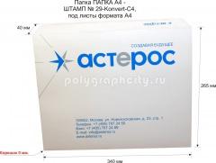 Картонная папка-конверт с готового вырубного штампа № 29-Konvert-С4 под листы формата А4, компании АСТЕРОС