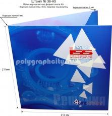 Картонная папка под А5, с готового вырубного штампа № 36-А5 под листы формата А5, компании ISS (лицо)