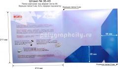 Картонная папка под А5, с готового вырубного штампа № 36-А5 под листы формата А5, компании ISS (разворот)