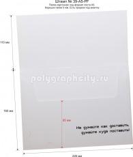 Картонная папка-конверт под А5, с готового вырубного штампа № 39-A5-10mm под листы формата А5, торгово-логистической компании РИК (разворот)