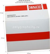 Картонная папка-конверт под А5, с готового вырубного штампа № 39-A5-10mm под листы формата А5, торгово-логистической компании РИК (лицо)